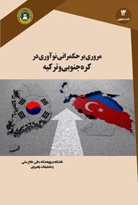 مروری بر حکمرانی نوآوری در کرهی جنوبی و ترکیه