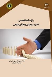واژهنامهی تخصصی مدیریت بحران و بلایای طبیعی