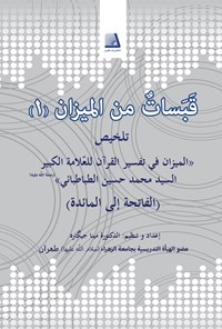 قبسات من المیزان؛ (جلد اول)