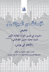 قبسات من المیزان (جلد دوم)