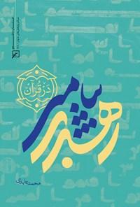 رهبری پیامبر (ص) در قرآن
