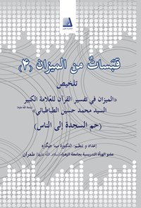 قبسات من المیزان؛ (جلد چهارم)