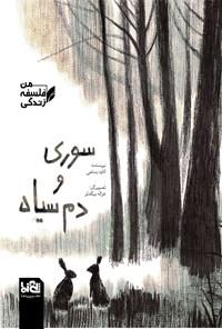 سوری و دم سیاه