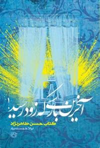 آخرین باری که زود رسید؛ شهیدحسین طاهرنژاد