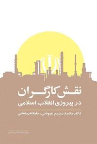 نقش کارگران در پیروزی انقلاب اسلامی ایران