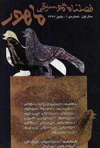 فصلنامه موسیقی ماهور ـ شماره ۱ ـ پاییز ۷۷