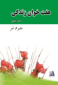 هفت خان زندگی