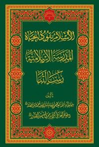 الإسلام یقود الحیاة،  المدرسة الإسلامیة، رسالتنا