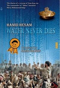 Water Never Dies