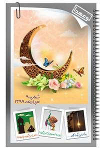 ماهنامه نوعهدان شماره ۹ ـ خرداد ۹۹