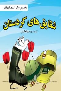 شقایقهای کردستان