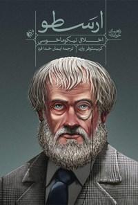راهنمای خواندن اخلاق نیکوماخوسی ارسطو