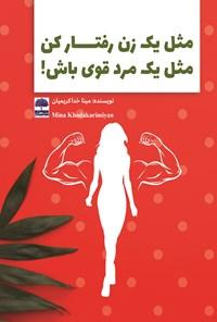 مثل یک زن رفتار کن، مثل یک مرد قوی باش!