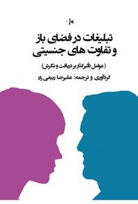 تبلیغات در فضای باز و تفاوتهای جنسیتی
