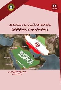روابط جمهوری اسلامی ایران و عربستان سعودی از ابتدای هزاره سوم