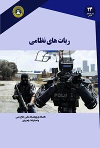 رباتهای نظامی