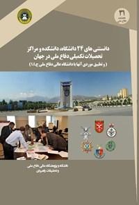 دانستنیهای ۲۴ دانشگاه، دانشکده و مراکز تحصیلات تکمیلی دفاع ملی در جهان