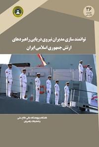 توانمندسازی مدیران نیروی دریایی راهبردی ارتش جمهوری اسلامی ایران