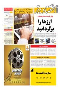 روزنامه اقتصاد برتر ـ شماره ٧۵٢ ـ ٣٠ تیر ٩٩