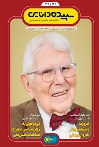 ماهنامه سپیده دانایی ـ شماره ۱۴۱ و ۱۴۲ ـ تیر و مرداد ۹۹