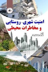 امنیت شهری - روستایی و مخاطرات محیطی
