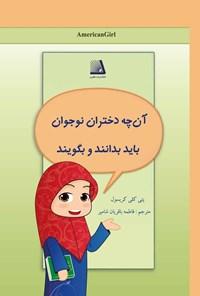 آنچه دختران نوجوان باید بدانند و بگویند