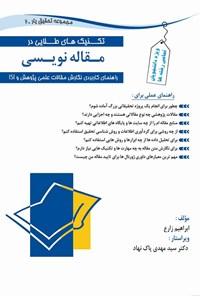 تکنیکهای طلایی مقالهنویسی: راهنمای کاربردی نگارش مقالات علمی پژوهشی و ISI