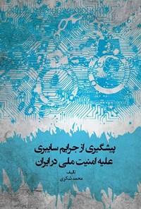 پیشگیری از جرایم سایبری علیه امنیت ملی در ایران