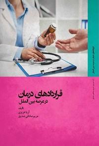 قراردادهای درمان در عرصه بینالملل