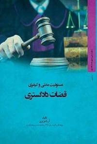 مسئولیت مدنی و کیفری قضات دادگستری