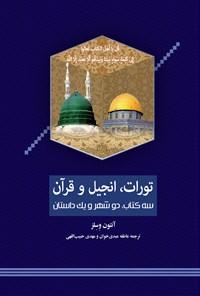 تورات، انجیل و قرآن