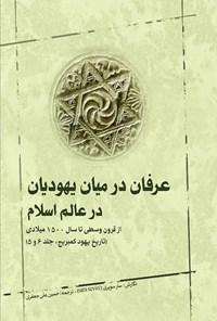 عرفان در میان یهودیان در عالم اسلام
