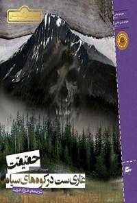 حقیقت غاریست در کوههای سیاه
