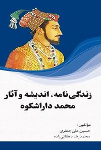 زندگینامه، اندیشه و آثار محمد داراشکوه