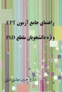 راهنمای جامع آزمون EPT