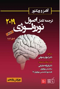 ترجمهی کامل اصول نورولوژی آدامز و ویکتور ۲۰۱۹