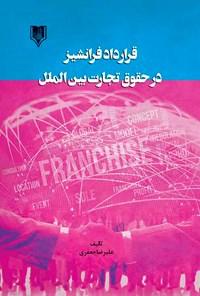 قرارداد فرانشیز در حقوق تجارت بینالملل