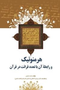 هرمنوتیک و رابطهی آن با تعدد قرائت در قرآن