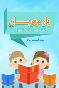 کتاب کار املای فارسی کلاس اول