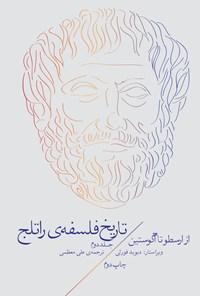 تاریخ فلسفهی راتلج؛ جلد دوم