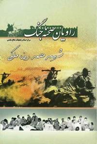 شهید محمدرضا ملکی