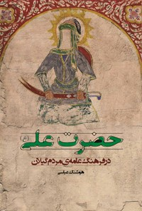 حضرت علی (ع) در فرهنگ عامهی مردم گیلان