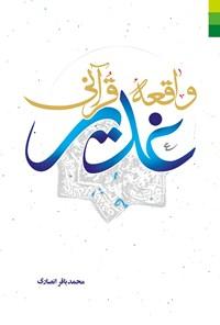 واقعهی قرآنی غدیر