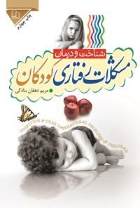شناخت و درمان رفتاری کودکان