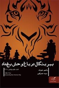 ببر بنگال در باغ وحش بغداد