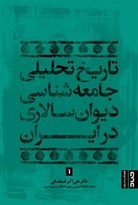تاریخ تحلیلی جامعهشناسی دیوانسالاری در ایران