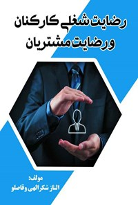 رضایت شغلی کارکنان و رضایت مشتریان
