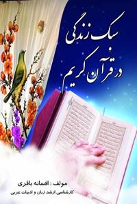 سبک زندگی اسلامی در قرآن کریم