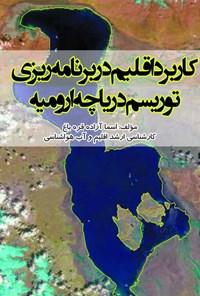 کاربرد اقلیم در برنامهریزی توریسم دریاچه ارومیه
