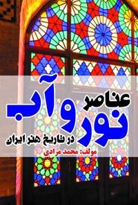 عناصر نور و آب در تاریخ هنر ایران